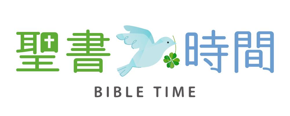 聖書時間 – Bible Time –